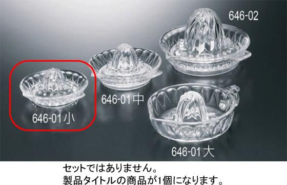 646-01 ガラス製レモン絞り 小 233000500