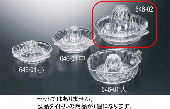 646-02 ガラス製 フルーツ絞り 233000510