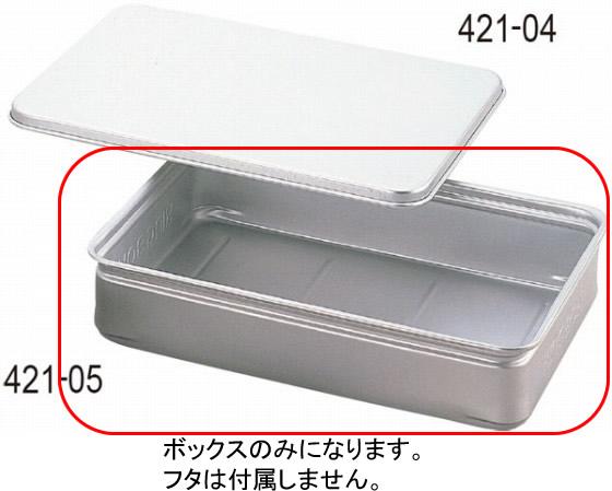 421-05 アルマイトキングボックス 大 11cm 27000750