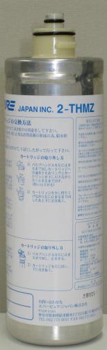 エバーピュア 浄水器 交換用カートリッジ 2THM-Z