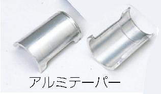 765-09 テーパー アルミ TAP(1組2個) 321006390
