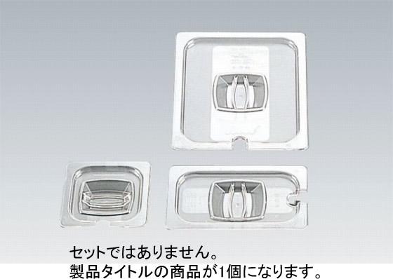 449-03 エクストラ フードパン切り込み付きカバー 128P-86 321008540