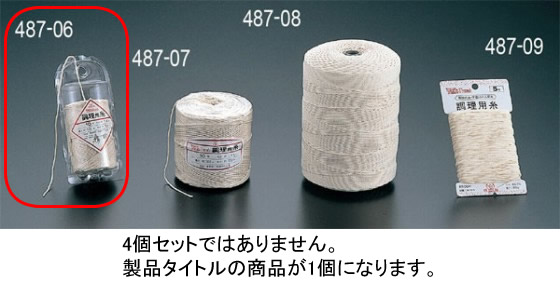 487-06 ENDO 調理糸Vパック 110g 5号 324000070
