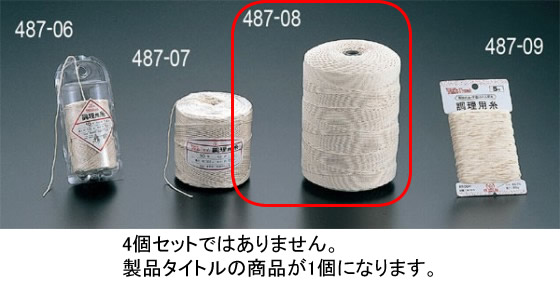 487-08 ENDO 業務用調理糸 1kg 8号 324000510