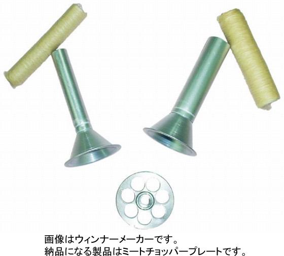 643-09 ボニーミートチョッパープレート No.10、12、12ST用 6.4mm 324000910