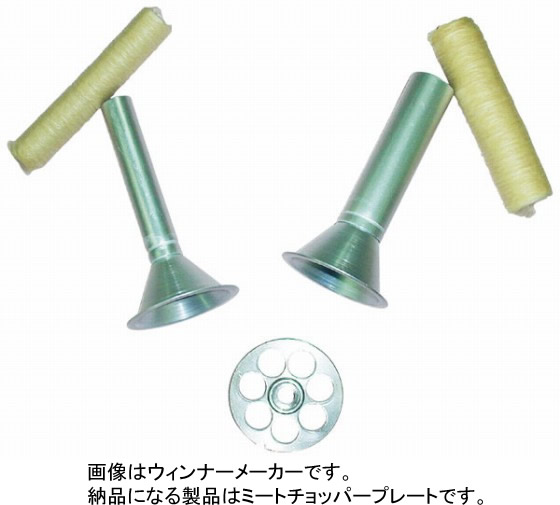 643-09 ボニーミートチョッパープレート No.32用 1.6mm 324001070