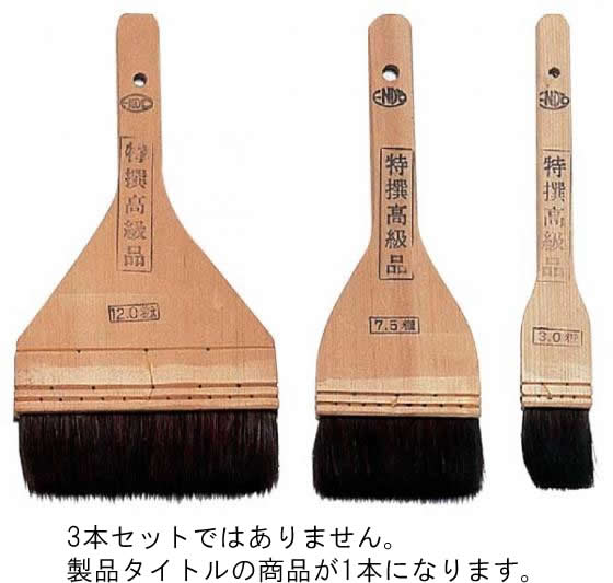 532-09 ENDO 木柄黒刷毛 3cm 325000170