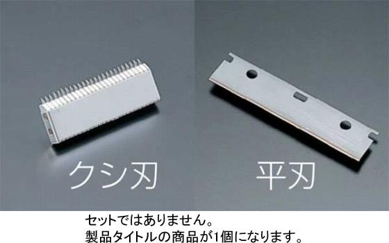 636-09 つま一番用替刃 くし刃0.8mm 330001030