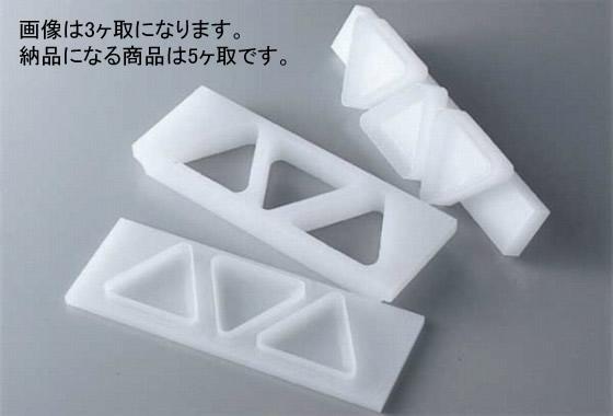 521-18 PCおむすび型(A)三角型 5ケ取 330006980