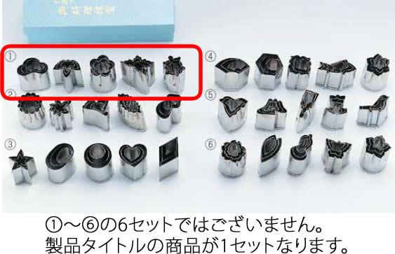 538-01 ステン手作り生抜5種セット(各種3pcs) (1)松・竹・梅・鶴・亀 338000420