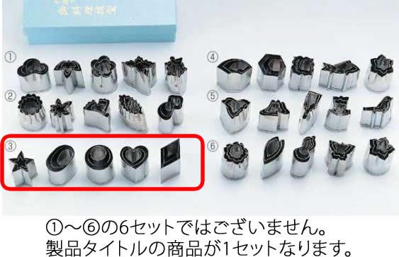 538-01 ステン手作り生抜5種セット(各種3pcs) (3)星・小判・丸・ハート・菱 338000440