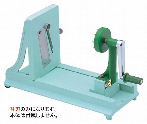 636-14 菜麺器替刃 平刃 338001310