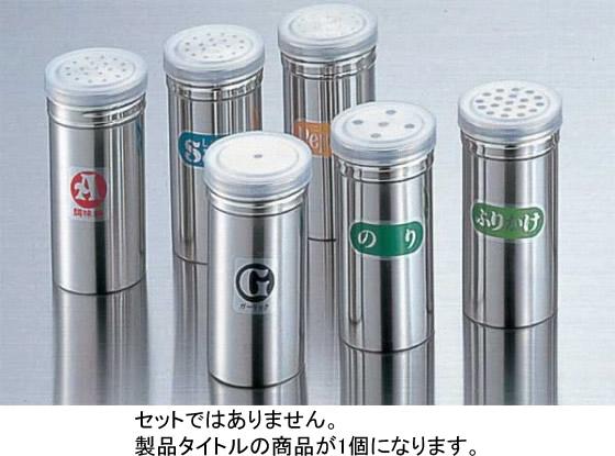 622-07 カシワ18-8調味缶 小ロング(ビニールフタ付) S 缶 34000210