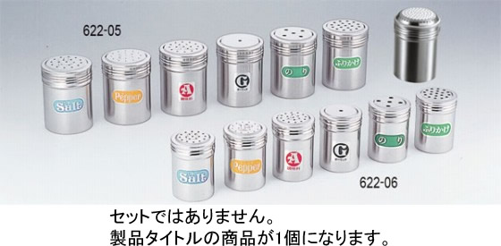 622-05 カシワ18-8調味缶 大 A 缶 34000650