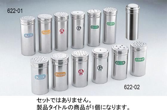 622-02 カシワ18-8調味缶 特中 ふりかけ缶5mm穴 34000860