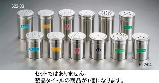 622-04 カシワ 18-8 調味缶 ジャンボ のり缶 34001000