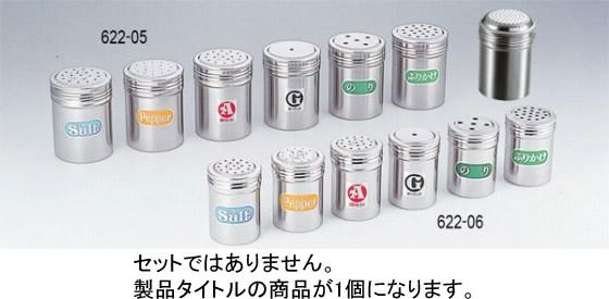 622-05 カシワ18-8調味缶 大 ふりかけ缶6mm穴 34001020