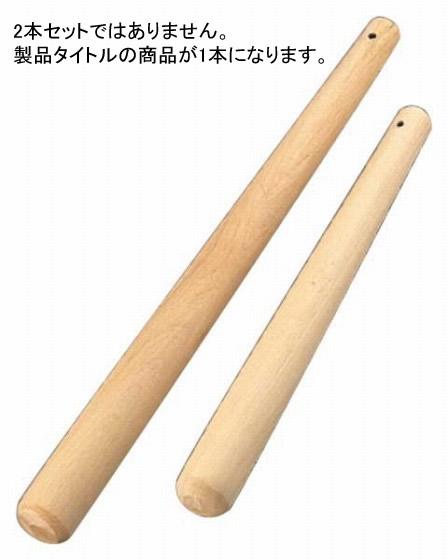 526-16 すりこぎ棒 27cm 350000180