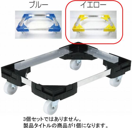 437-10 サンキャリー SL-3 ばんじゅう用 イエロー 354002690