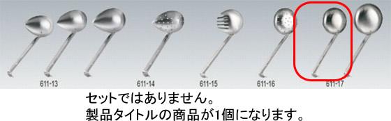 611-17 18-8抗菌レードルお玉 9cm 37002250