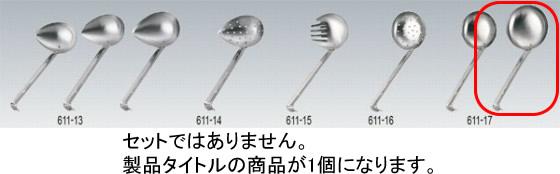 611-17 18-8抗菌レードルお玉 10.5cm 37002270