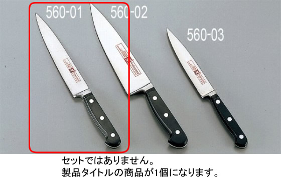 560-01 ヘンケルス 牛刀(細身ツバ付) 31020-161 385000330