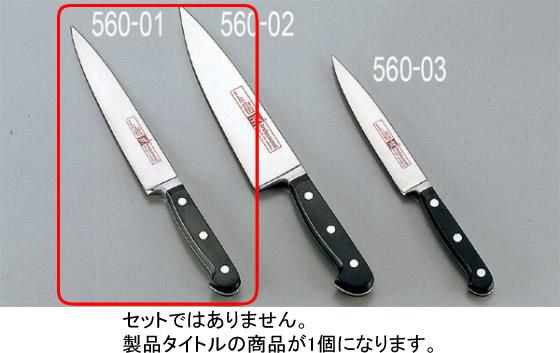 560-01 ヘンケルス 牛刀(細身ツバ付) 31020-201 385000350