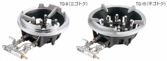 728-03 TG型ガスコンロ TG-15 平ゴトク 都市ガス用 388000030