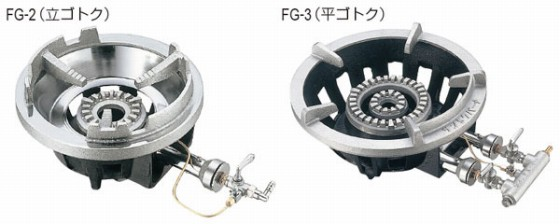 728-01 フラッシュバーナーFG型 FG-2 平ゴトク 13A 388000300