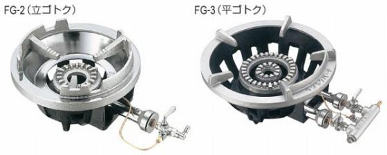 728-01 フラッシュバーナーFG型 FG-3 立ゴトク 13A 388000390