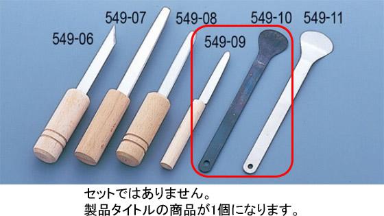 549-10 鉄ホタテ貝ムキ 392000850