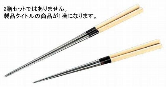 525-13 ENDO 白木柄盛箸(水牛桂) 24cm 392000990
