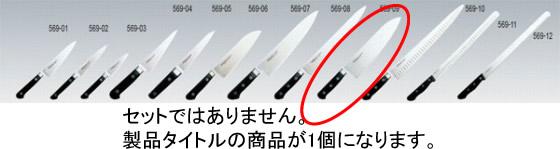 569-09 ミソノ 洋出刃 No.550 392001910