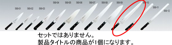 569-10 ミソノ 筋引型サーモン No.527 392001940