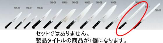 569-11 ミソノ サーモンナイフ No.687 392001960