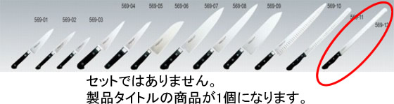 569-12 ミソノ ウェーブナイフ No.696 392001970
