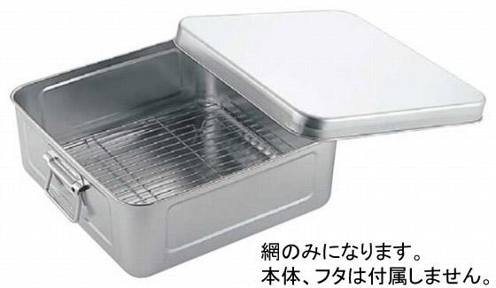 423-07 AG 18-8 天ぷらバット アミ 4004480