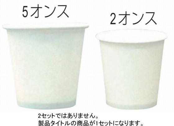 670-13 旭 紙カップ 3オンス 417010730