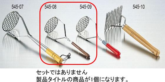 545-08 強化木ポテトマッシャー 45003230