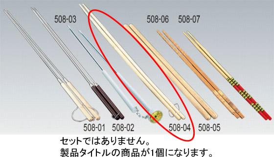 508-04 竹才箸 45cm 456000090