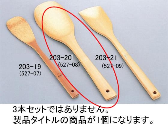 527-08 竹塗杓子 特大 480012060