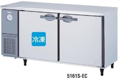 5161S-EC 大和冷機 インバーター制御コールドテーブル冷凍冷蔵庫 エコ蔵くん 幅1500 奥行600 容量318L