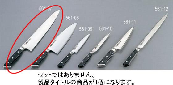561-07 グレステンWタイプ 牛刀 721WK 544000480