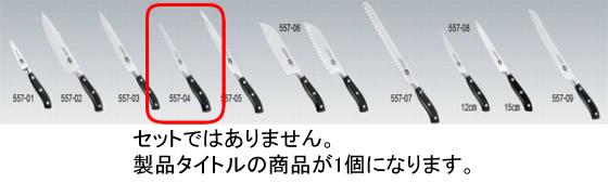 557-04 ビクトリノックス グランメートル ボーニングナイフ 7.7303.15G 544002230