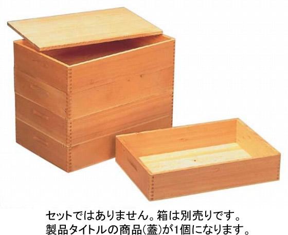 436-02 サワラキメ箱蓋 564001250