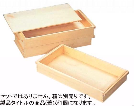 436-04 餅箱蓋 564001270