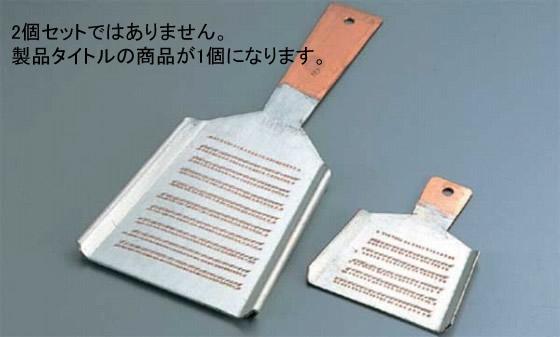 535-02 西型銅卸金(手目立て) ミニ小 610000160