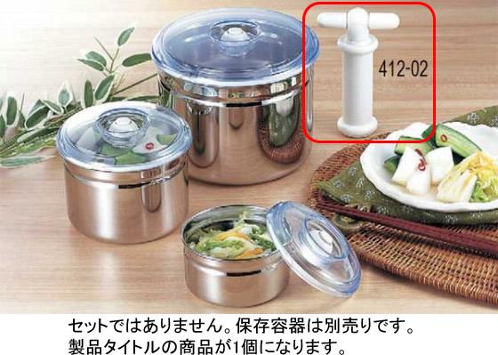 464-05 真空保存容器 専用ポンプ 616000370