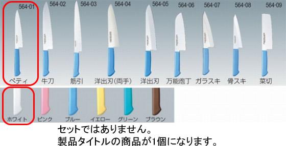 564-01 マスターコック ペティナイフ 12cm ホワイト 718000010