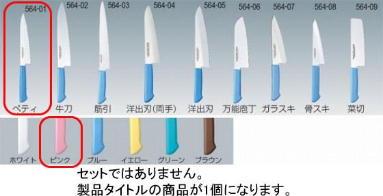 564-01 マスターコック ペティナイフ 18cm ピンク 718000120